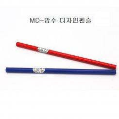 MD 防水設計筆