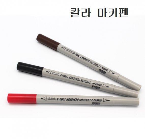顏色Marker Pen